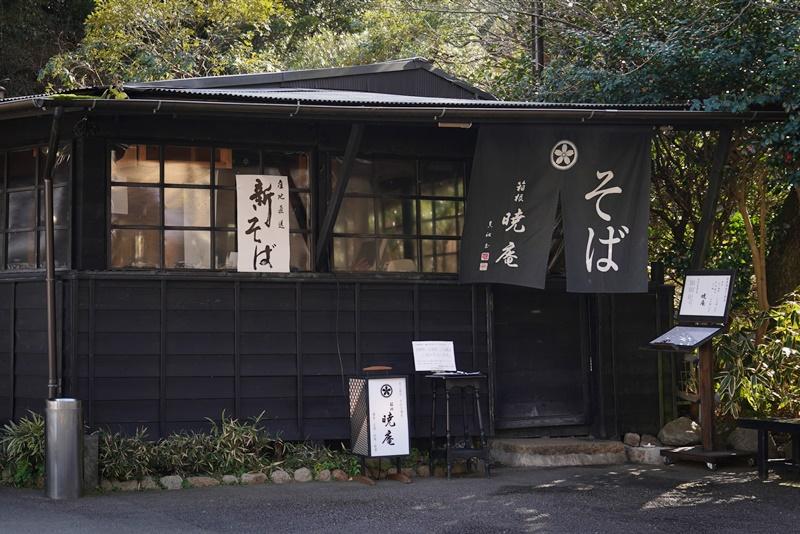 箱根湯本店