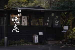 蕎麦処 箱根暁庵