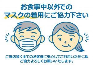 マスク会食・マスク飲食